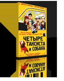 Четыре таксиста и собака / сериал