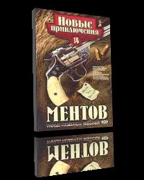 Новые приключения ментов / сериал