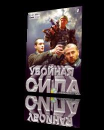 Убойная сила / сериал