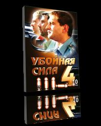 Убойная сила 4 / сериал