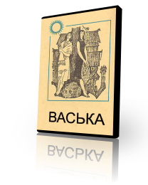 Васька
