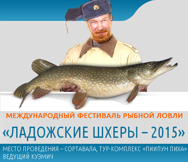 запрет на рыбную ловлю на ладожском озере